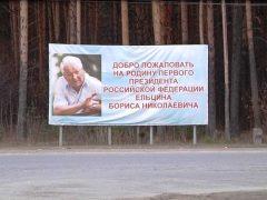 Вандалы сожгли «Ельцина»