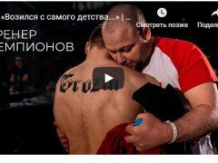 Тренер чемпионов (эксклюзивное видео)