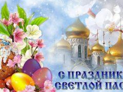 Поздравление губернатора и митрополита с Пасхой