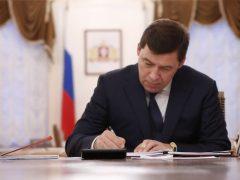 Евгений Куйвашев подписал указ о выделении   ежемесячной премии для медиков