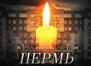 Скорбим вместе с Пермью