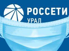 Компания «Россети Урал» переводит обслуживание клиентов в онлайн-формат