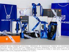 Sevencom объявил победителей розыгрыша призов